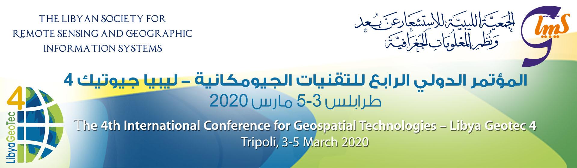 المؤتمر الدولي الرابع للتقنيات الجيومكانية